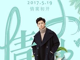 青春纯爱电影《小情书》角色海报曝光