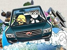 """吉利汽车""""专利表达""""动画设计项目"""