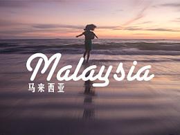 马来西亚-兰卡威