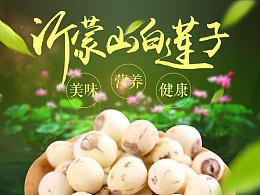 五谷杂粮白莲子黄小米详情页