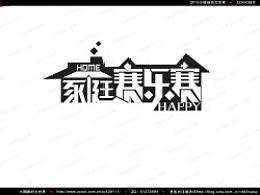 2010作品回顾—电视包装栏目标识字体设计