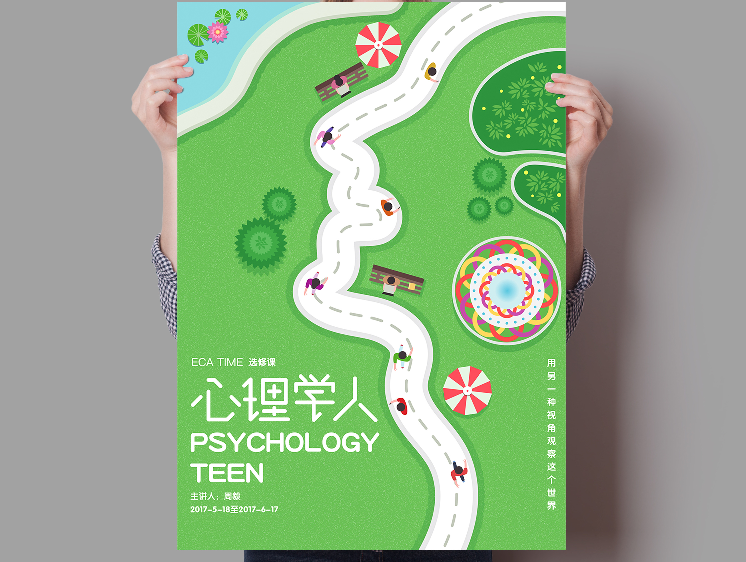 2017 心理学选修课海报 第三季