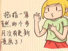 留学记漫画更新啦——之工作篇!!