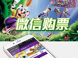 长隆微信购票系统