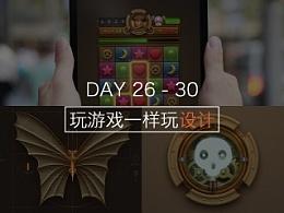 [Day 26-30]不知不觉一个月