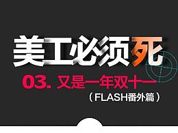 美工必须死-03.又是一年双十一 番外篇flash 淘宝天猫首页海报详情页活动页专题页主图钻展