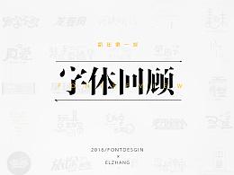 新年第一发(2016末字体总结)