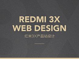 小米-红米手机3X产品站设计