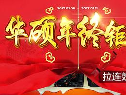 华硕天猫年货节