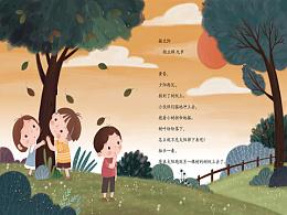 儿童诗配图
