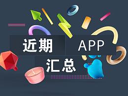 近期app汇总