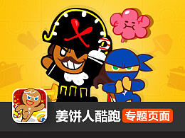 姜饼人酷跑专题页面设计