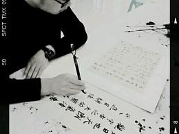 90后中国青年刘浪草书作品《心中有数》