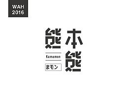 WAH NO.4 丨字体设计