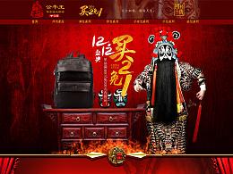 双十二中国风男包京剧主题页面