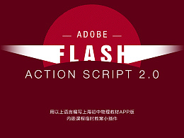 初中物理上海版教材flash as2语言电子教材实验演示(2)
