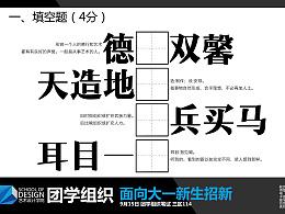 高考与学生会招新双结合海报 from中国传媒大学南广学院艺术设计学院