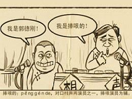 ◆猥琐趣味北京话◆北京晚报连载◇香蕉旅人