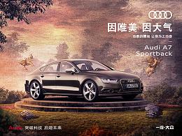 奥迪A7 sportback创意海报