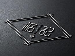《惦记》小吃店品牌设计