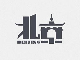 《关于北京》字体设计