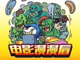 【电影漫漫看】魔兽系列1