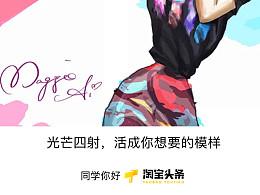 淘宝头条2月首页 by Maggie Ai | 时尚插画