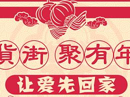 年货banner