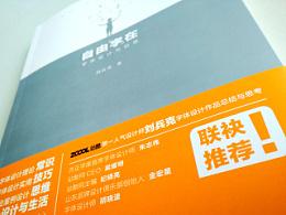 """《自由""""字""""在-字体设计与创意》-新书上市"""