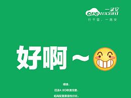 深圳车连连科技 展会海报 大字报设计 iLincar 连世界行无界