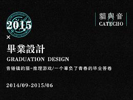 2015|青春答卷|·猫与音·|毕业设计|
