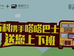 万科与哒哒巴士跨界合作推广微信