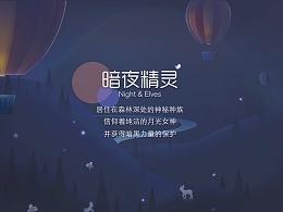 暗夜精灵手机主题图标