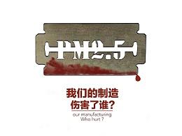 公益海报:我们的制造伤害了谁?