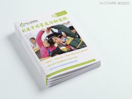 中国人口福利基金会《创建幸福家庭活动通讯》月刊·2017年第2期