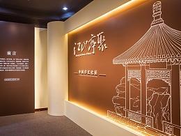 陶然亭 | 中国亭文化展 | 江山亭聚
