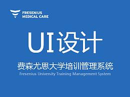 UI设计|费森尤思大学培训管理系统