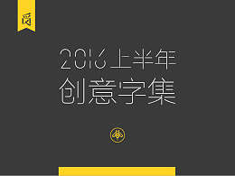 2016上半年创意字集