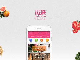 UI设计-觅来app界面改版