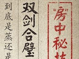 华帝-房中秘籍18式