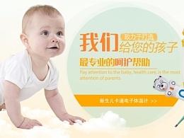 【电商】母婴产品系列海报图设计