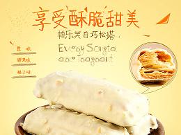 食品糕点松塔-详情页