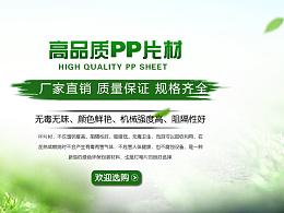 (慧聪网)工业品banner作品集