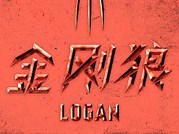 金刚狼Ⅲ:殊死一战 LOGAN