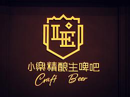 南宁|小乐精酿生啤吧