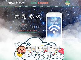 中国移动星空版 主页 专题 活动