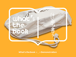 《什么书?》|What's the book?