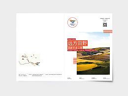 远方田野-国家农业公园-单P画册