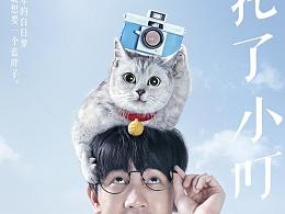 手机淘宝哆啦a梦真猫版《拜托了小叮当》
