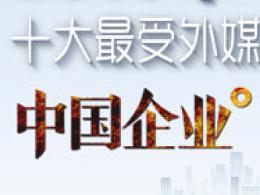 外媒眼中的中国企业